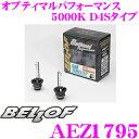 BELLOF ベロフ AEZ1795 純正交換HIDバルブ OPTIMAL PERFORMANCE D4S 5000K 3200ルーメン
