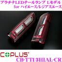 コプラスジャパン COPLUS JAPAN CB-TT13HIAL-CR プラチナLEDテールランプ Lモデル for ハイエース 【トヨタ ハイエース/レジア...