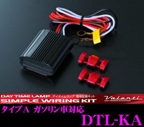 Valenti ヴァレンティ DTL-KA LEDデイタイムランプ 簡単配線キット タイプA エンジンONと同時点灯を可能に!