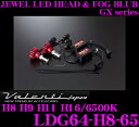Valenti ヴァレンティ LDG64-H8-65 ジュエルLEDヘッド&フォグバルブ GXシリーズ 【H8 H9 H11 H16 6500K】 【高精度専用...