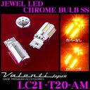 Valenti ヴァレンティ LC21-T20-AM ジュエルLED クロームバルブ SS T20シングル ウインカーランプ用 アンバー 2個入り