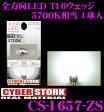 CYBERSTORK サイバーストーク CS-1657-ZS 全方向LED 5700K相当(T16型 1球入り) 【全方向拡散の新しいLED!!】