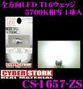 【只今エントリーでポイント7倍&クーポン!】CYBERSTORK サイバーストーク CS-1657-ZS 全方向LED 5700K相当(T16型 1球入り) 【...