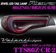 Valenti ヴァレンティ TTS86Z-CR-2 ジュエルLEDテールランプ REVO トヨタ 86(ZN6)/スバル BRZ(ZC6)用 【流れるウインカー&サイドマーカー採用!!】 【カラー:クリア/レッドクローム】