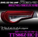 【LEDweek開催中♪】Valenti ヴァレンティ TTS86Z-HC-2 ジュエルLEDテールランプ REVO トヨタ 86(ZN6)/スバル BRZ(Z...