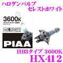 PIAA ピア HX412 ヘッドライト/フォグランプ用ハロゲンバルブ セレストホワイト 3600K HB3 60W 【1年保証/車検/輸入車対応】