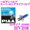 PIAA ピア ヘッドライト用ハロゲンバルブ HV201 スーパーロングライフバルブ 4500K H4 60/55W 【1年保証/車検対応】