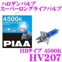 【本商品エントリーでポイント5倍!】PIAA ピア HV20...