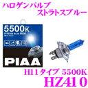 PIAA ピア HZ410 ヘッドライト/フォグランプ用ハロゲンバルブ ストラトスブルー 5500K H11 55W 【1年保証/車検対応】