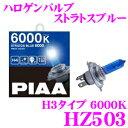 PIAA ピア HZ503 ヘッドライト/フォグランプ用ハロゲンバルブ ストラトスブルー 6000K H3 55W 【1年保証/車検対応】