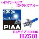 PIAA ピア ヘッドライト用ハロゲンバルブ HZ501 ストラトスブルー 6000K H4 60/55W 【1年保証/車検対応】