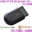 【本商品ポイント12倍!!】CODE TECH コードテック PL-DRL-A001 PLUG DRL! OBD デイライトコントローラー 【OBDII差し込みでLEDポジションランプをデイライト化!!】 【AUDI A1/S1/A3/S3/A4/S4/A5/S5/A6/A7/A8/Q3/Q5 などに適合】