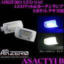AIRZERO LED SAC トヨタ/レクサス用 LEDフット/カーテシランプ ASACTY1B(ブルー/ホワイト) 【トヨタ純正品番:81230-30200 81230-48020 等に互換】