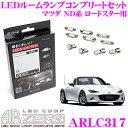 【LEDweek開催中♪】AIRZERO LED COMP ARLC317 マツダ ND系 ロードスター用 LEDルームランプ コンプリートセット 【安心のシチズン製LED素子を採用】