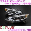 コプラスジャパン COPLUS JAPAN CA-HD13FITL-MB プラチナLEDヘッドランプ for フィット3 【ホンダ フィット3 (左ハンドル仕様車)専用品】