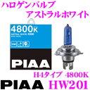 【本商品エントリーでポイント6倍!】PIAA ピア ヘッドライト用 ハロゲンバルブ HW201 アストラルホワイト 4800K H4タイプ 【消費電力:60/55W】 【車検対応/2個入り】