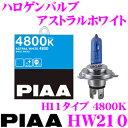 PIAA ピア HW210 ヘッドライト/フォグランプ用ハロゲンバルブ アストラルホワイト 4800K H11タイプ 55W 【車検対応/2個入り】