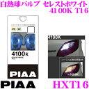 PIAA ピア 白熱球バルブ セレストホワイト HXT16 4100K/T16/2個入/車検対応/輸入車対応 【ポジション/ライセンス/ウインカー/コーナリング/バックランプ等】