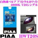 PIAA ピア 白熱球バルブ アストラルホワイト HWT20S 4800K/T20シングル/2個入/車検対応 【ポジション/ライセンス/ウインカー/コーナリング/バックランプ等】