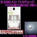【只今エントリーでポイント7倍&クーポン!】CYBERSTORK サイバーストーク CS-M001 全方向LED 5500K相当(純白色 T10型 2個入り) ...