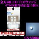 【LEDweek開催中♪】CYBERSTORK サイバーストーク CS-M002 全方向LED 6700K相当(蒼白色 T10型 2個入り) 【全方向拡散の新し...