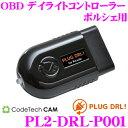 CODE TECH コードテック PL2-DRL-P001 PLUG DRL! OBD デイライトコントローラー 【OBDII差し込みでLEDポジションランプをデイライト化!!】 【Porsche 991/Boxster 981 等適合】