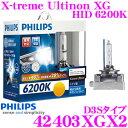 PHILIPS フィリップス 42403XGX2 純正交換HIDバルブ X-treme Ultinon XG HID 6200K 2750lm D3S用ヘッドライト