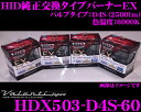 Valenti ヴァレンティ HDX503-D4S-60 HID純正交換タイプバーナー EX 【バルブタイプD4S/2500ルーメン/6000K】 【車検対応/メーカー保証2年付】