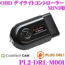 CODE TECH コードテック PL2-DRL-M001 PLUG DRL! OBD デイライトコントローラー 【OBDII差し込みでLEDポジションランプをデイライト化!!】 【BMW MINI F55/F56 などに適合】