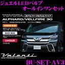Valenti ヴァレンティ BU-SET-AV3 ジュエルLEDバルブ オールインセット 【トヨタ 30系 アルファード/ヴェルファイア用】