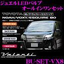 Valenti ヴァレンティ BU-SET-VX8 ジュエルLEDバルブ オールインセット 【トヨタ 80系 ノア/ヴォクシー/エスクァイア用】