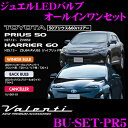 Valenti ヴァレンティ BU-SET-PR5 ジュエルLEDバルブ オールインセット 【トヨタ 50系 プリウス/60系 ハリアー用】