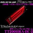 【本商品エントリーでポイント10倍!】Valenti ヴァレンティ TT200HRA-HC-2 ジュエルLEDテールランプ REVO トヨタ 200系 ハイエー...