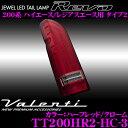Valenti ヴァレンティ TT200HR2-HC-3 ジュエルLEDテールランプ REVO タイプ2 トヨタ 200系 ハイエース/レジアスエース用 【流れるウインカー&バックフォグランプ機能搭載 ハーフレッド/クローム】