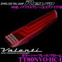 Valenti ヴァレンティ TT80NVO-HC-1ジュエルLEDテールランプ REVOトヨタ 80系 ノア/ヴォクシー/エスクァイア用【流れるウインカー&整流フィンを採用! ハーフレッド/クローム】