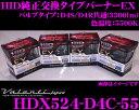 Valenti ヴァレンティ HDX524-D4C-55 HID純正交換タイプバーナー EX 【D4S D4R共通/3300ルーメン/5500K】 【車検対応/メーカー保証2年付】