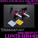 Valenti ヴァレンティ LDN72-HB4-62 ジュエルLEDヘッド&フォグバルブ NXシリーズ HB3/HB4タイプ 【付属フィルムにより3000K/6200K/6700Kの選べる3カラー】