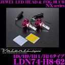 Valenti ヴァレンティ LDN74-H8-62 ジュエルLEDヘッド&フォグバルブ NXシリーズ H8/H9/H11/H16タイプ 【付属フィルムにより3000K/6200K/6700Kの選べる3カラー】