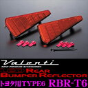 Valenti ヴァレンティ RBR-T6 LEDリアバンパーリフレクター トヨタ用 TYPE6 38LED&6LED BAR×2 【80系 ノアSi/ヴォクシーZS】
