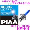 PIAA ピア HW401 ハロゲンバルブ H4 アストラル...