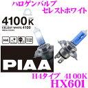 PIAA ピア HX601 ハロゲンバルブ H4 セレストホワイト 4100K 【1年保証/車検対応】