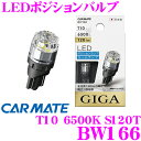 カーメイト GIGA BW166 LEDポジションバルブ T10タイプ 6500K S120T 【日本製 車検対応品】