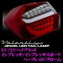 Valenti ヴァレンティ TSGPIPR-HC-1 ジュエルLEDテールランプ スバル XV / XV ハイブリッドインプレッサスポーツ / インプレッサスポーツ 用【ハーフレッド/クローム】