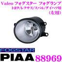 PIAA ピア Valeo FOGSTAR 88969フォグスター 補修用フォグランプ 左用 12V 55W H11タイプバルブ付トヨタ/レクサス/スバル/ダイハツ用純正品番:81220-0D041/81220-0D042対応