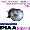 PIAA ピア Valeo FOGSTAR 88970フォグスター 補修用フォグランプ 右用 12V 55W H11タイプバルブ付トヨタ/レクサス/スバル/ダイハツ用純正品番:81220-0D041/81220-0D042対応