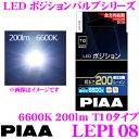 PIAA ピア LEDポジションバルブ LEP108 T10タイプ 200ルーメン 6600K 安心の車検対応設計