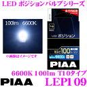 PIAA ピア LEDポジションバルブ LEP109 T10タイプ 100ルーメン 6600K 安心の車検対応設計