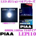 PIAA ピア LEDポジションバルブ LEP110 T10タイプ 100ルーメン 6000K 安心の車検対応設計