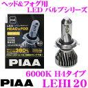 PIAA ピア ヘッドライト用LEDバルブ LEH120 H4タイプ 6000K 安心の3年保証!車検対応品!!