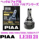 PIAA ピア ヘッド&フォグ用 LEDバルブ LEH121 HB3 / HB4 / HIR1 / HIR2タイプ 6000K 安心の3年保証!車検対応品!!